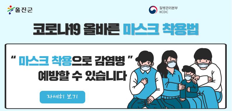 울진군, 질병관리본부(KCDC) 코로나19 올바른 마스크 착용법
